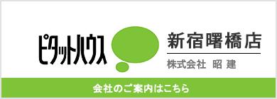 ピタットハウス新宿曙橋店 会社概要
