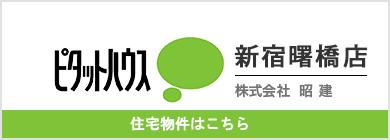 ピタットハウス新宿曙橋店 住宅物件